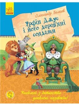 Любимая книга детства. Урфин Джус и его деревянные солдаты