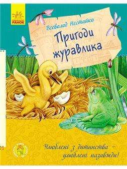 Любимая книга детства. приключения журавля
