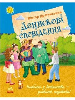 Любимая книга детства: Дениске рассказы