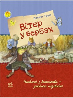 Любимая книга детства: Ветер в ивах