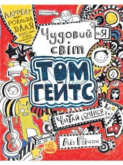 Том Гейтс. Прекрасный мир Тома Гейтса