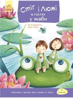 Стиг и Люми в гостях у лягушки. часть 3