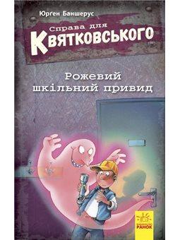Дело для Квятковского. Розовый школьный призрак