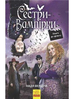 Сестры вампирши 1. Книга к фильму