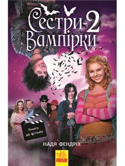 Сестры вампирши 2. Книга к фильму