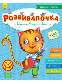 Розвивалочка з котом Тарасиком. 5-6 років