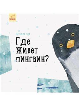 Где живет пингвин? Профеcсор Карапуз