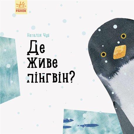 Где живет пингвин? профессор Карапуз