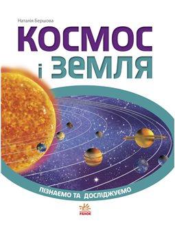 Познаем и исследуем. Космос и Земля