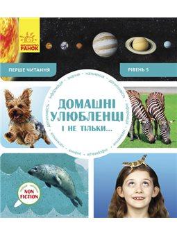 Первое чтение Non Fiction. Домашние животные и не только ... Уровень 5