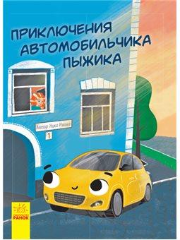 Приключения автомобильчика Пыжика