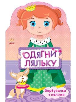 Одень куклу. принцесса