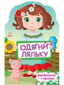 Одень куклу. украиночка