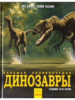 Динозаври. Велика енциклопедія