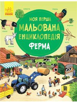Моя первая рисованная энциклопедия. ферма