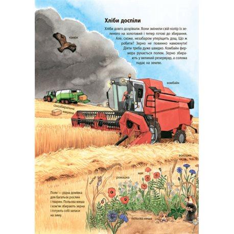 Фото Моя первая рисованная энциклопедия. ферма