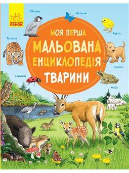 Моя первая рисованная энциклопедия. животные