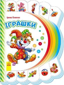 Моя первая книга. игрушки