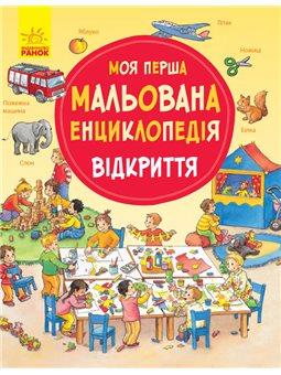 Моя первая рисованная энциклопедия. открытие