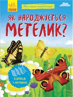 Моя первая энциклопедия. Как рождается бабочка?
