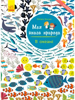 Моя книга природи. В океані