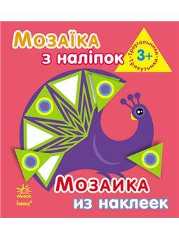Мозаїка з наліпок. Для дітей від 3 років. Трикутники