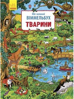 Мой большой виммельбух. животные