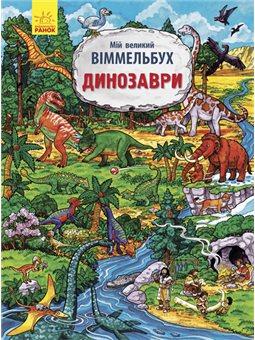 Мой большой виммельбух. динозавры