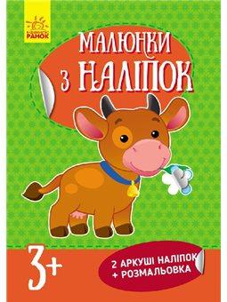 Малюнки з наліпок: Корова