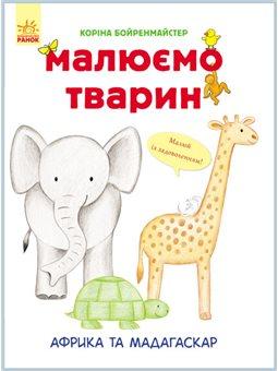 Рисуем животных. Африка и Мадагаскар