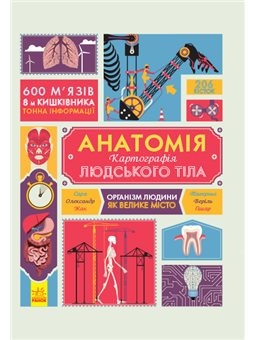 "Анатомія. Атлас. Серія ""Крутезна інфографіка"""