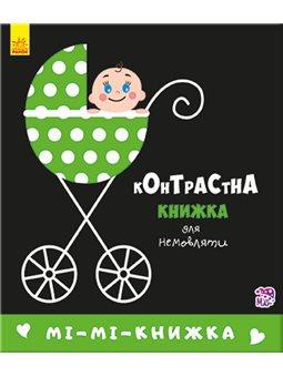 Контрастная книга для младенца. Ми-ми-книга