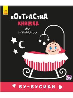 Контрастная книга для младенца. Бу-бусики