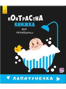 Контрастная книга для младенца. Лапотунечка