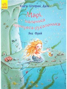 Мари, маленькая принцесса-русалочка