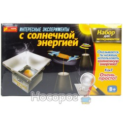 """0392 Набор для экспериментов """"Интересные опыты с солнечной энергией"""" 12114016Р"""