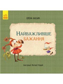 Книги Елены Касьян. Самое важное желание