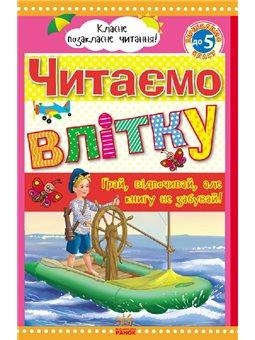 Читаємо влітку: переходимо до 5 класу. Хрестоматія