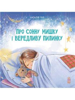 Сказкотерапия. О сонной мышку и капризную пылинку