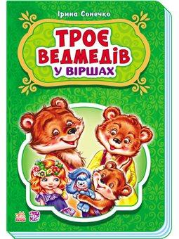 Сказки в стихах. трое медведей