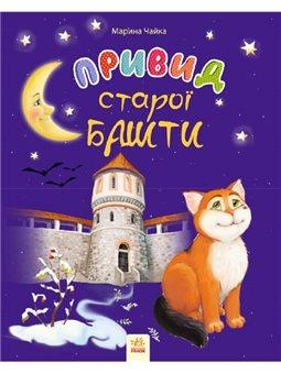 Сказки месяца. Призрак старой башни