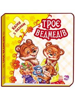 Сказка с пазлами. трое медведей