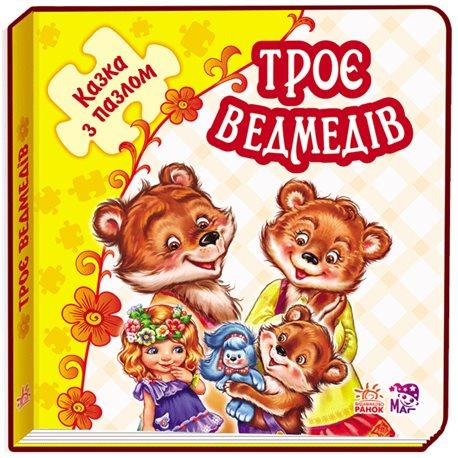 Фото Сказка с пазлами. трое медведей