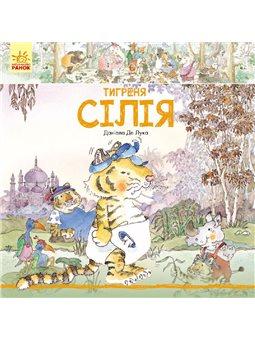 Истории о животных. тигренок Силия