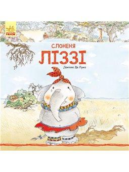 Истории о животных. слоненок Лиззи