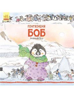 Истории о животных. пингвиненок Боб