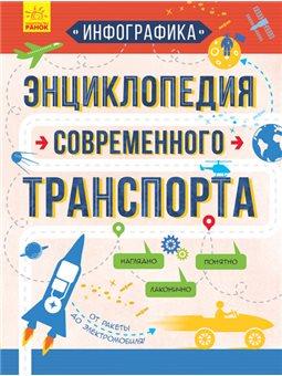 Інфографіка. Енциклопедія сучасного транспорту