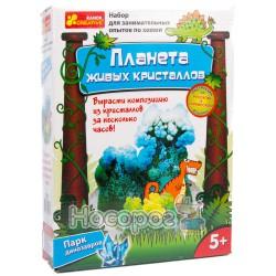 """0359 Планета живых кристаллов """"Парк динозавров"""""""
