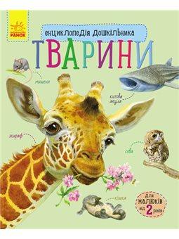 Энциклопедия дошкольника. животные