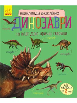 Енциклопедія дошкілника. Динозаври та інші доісторичні тварини